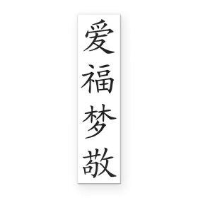 Chińskie znaki: miłość, powodzenie, marzenia, szacunek