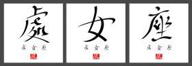 Znak zodiaku - Panna