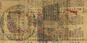 Manuskrypt chiński